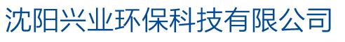 沈阳兴业环保科技有限公司